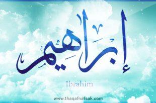 بالصور معنى اسم ابراهيم , معلومات عن اسم ابراهيم بالصور والفيديو 659 2 310x205