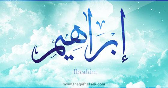 صورة معنى اسم ابراهيم , معلومات عن اسم ابراهيم بالصور والفيديو