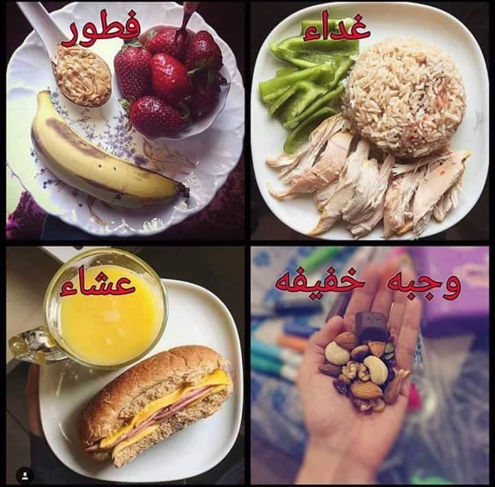 بالصور وجبات دايت , تخلصي من العادات السيئة في الاكل باطعمة ووجبات صحية لذيذة 662 5