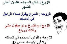 صورة بوستات مضحكة , اطرف بوستات علي الفيس بوك