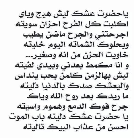 بالصور شعر حب عراقي , عن الحب والعشق العراقى نشعر 771 2