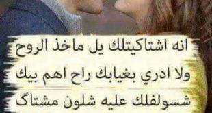 صوره شعر حب عراقي , عن الحب والعشق العراقى نشعر