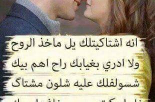 صور شعر حب عراقي , عن الحب والعشق العراقى نشعر