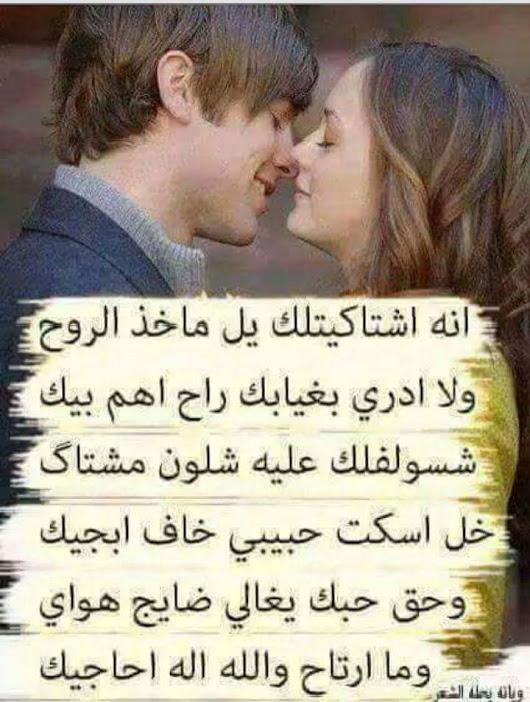 بالصور شعر حب عراقي , عن الحب والعشق العراقى نشعر 771