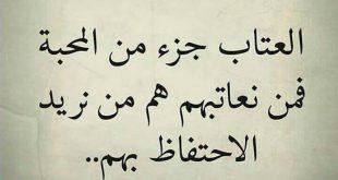 بالصور رسالة عتاب للحبيب , كلمات مؤثرة جدا للعتاب 827 12 310x165