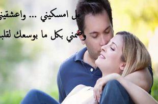بالصور اجمل كلام حب , عبر عن حبك بكلمة رومانسية 832 12 310x205
