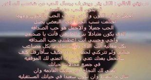 صورة رسالة وداع للحبيب , يؤلمنى الابتعاد عنك حبيبى بالصور 860 12 310x165