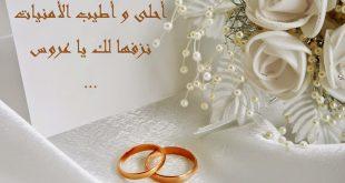 صور كلمات تهنئة بالزواج , ارق توبيكات للتهنئه بالزفاف