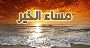 بالصور رسائل مساء الخير للاصدقاء , ارق امسيات ليليه لاحلى اصحاب 941 12 310x165
