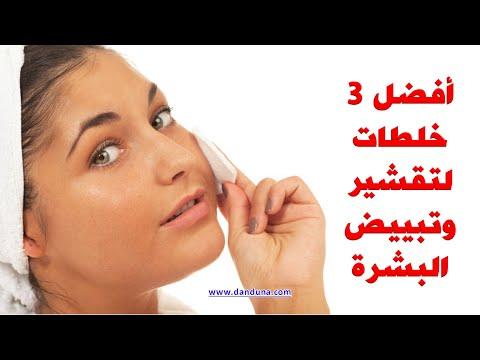 بالصور ماسك لتنظيف البشرة الدهنية , اجمل المسكات لتجميل الوجه 15795 1