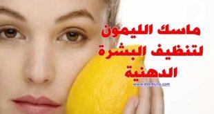 صورة ماسك لتنظيف البشرة الدهنية , اجمل المسكات لتجميل الوجه