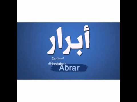 صورة معنى اسم ابرار , اجمل الاسماء وصفات الشخص