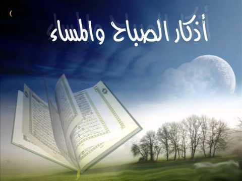 بالصور اذكار المساء والصباح بصوت مشاري العفاسي , اروع العبارات فى كل صباح 15825 1