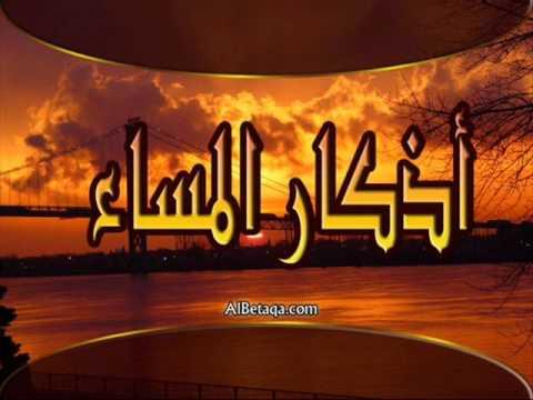 بالصور اذكار المساء والصباح بصوت مشاري العفاسي , اروع العبارات فى كل صباح 15825