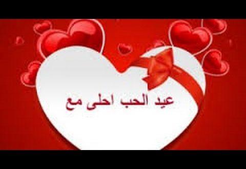 صورة اجمل الصور الرومانسية لعيد الحب , اروع العبارات والكلمات الرقيقة عن الحب