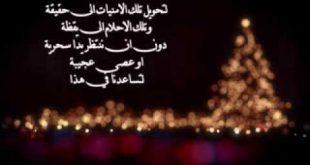صورة كلمات بمناسبة السنة الجديدة , اروع وارق العبارات والكلمات عن السنة الجديدة