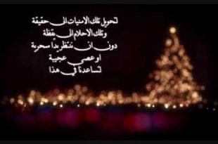 صور كلمات بمناسبة السنة الجديدة , اروع وارق العبارات والكلمات عن السنة الجديدة