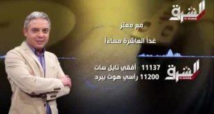 صورة قناة الشرق تردد , اروع واجمل القنوات الجميلة