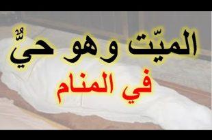 صورة رؤية الميت وهو حي في المنام , اروع الاحلام الميت وتفسيرها