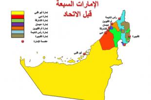 صورة اسماء امارات الامارات , اروع واجمل الامارات والملكات فى الامارات