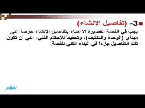 صورة بحث عن القصة القصيرة في الادب العربي , اروع الادب العربى والقصص الموجوده فيه