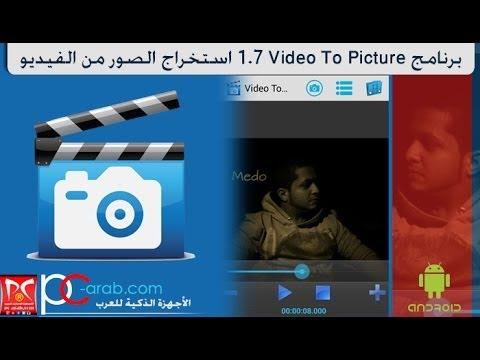 صور استخراج الصور من الفيديو , ابسط الطرق لاستخراج الصور من الفيديو