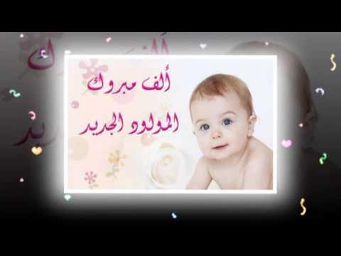 بالصور عبارة تهنئة مولود , اروع وارق واجمل عبارات التهنئة 14916 11