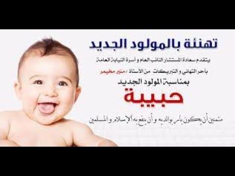 بالصور عبارة تهنئة مولود , اروع وارق واجمل عبارات التهنئة 14916 5