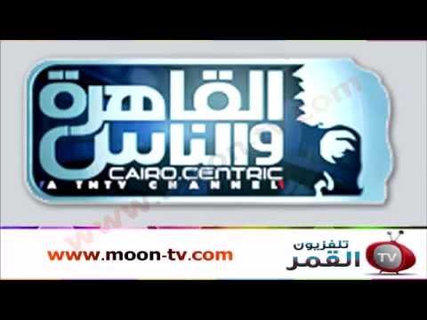 صور تردد قناة القاهرة والناس , اروع القنوات التى تشاهدها