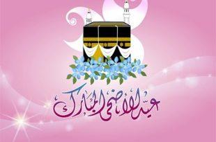 صورة صور مكتوب عليها عيدكم مبارك , اروع العبارات والكلام عن العيد