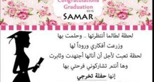 صور دعوة لحفل تخرج , اروع الدعوات لحفلات التخرج