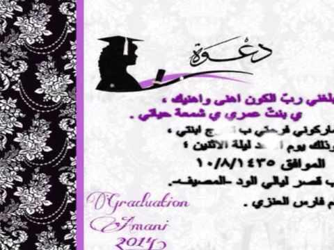 بالصور دعوة لحفل تخرج , اروع الدعوات لحفلات التخرج 14962 2