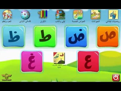 بالصور الحروف الابجدية بالترتيب , اللغة العربية وتعلم الحروف الابجدية 14966 11
