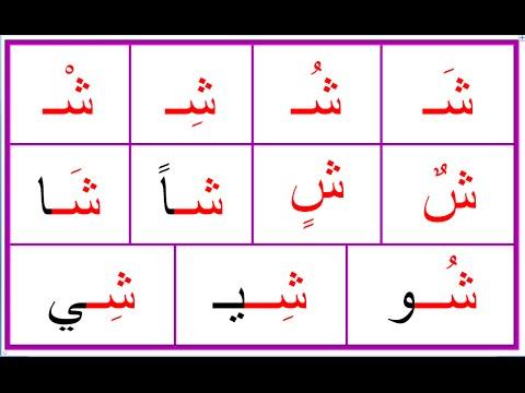 بالصور الحروف الابجدية بالترتيب , اللغة العربية وتعلم الحروف الابجدية 14966 2