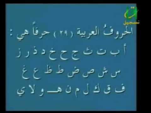 بالصور الحروف الابجدية بالترتيب , اللغة العربية وتعلم الحروف الابجدية 14966 4