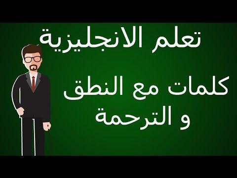 بالصور الحروف الابجدية بالترتيب , اللغة العربية وتعلم الحروف الابجدية 14966 5