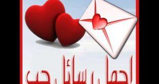 بالصور رسائل وصور حب , اروع واجمل الصور عن الحب 14971 12 310x165