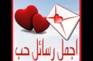 بالصور رسائل وصور حب , اروع واجمل الصور عن الحب 14971 12 310x205