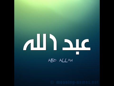 بالصور اسم عبدالله بالانجليزي , اروع وارق الاسماء الجميلة 14976 1