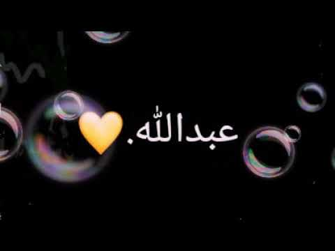 صور اسم عبدالله اجمل صور 11