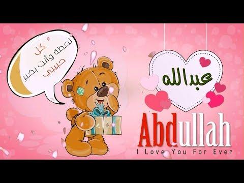 صور اسم عبدالله بالانجليزي , اروع وارق الاسماء الجميلة