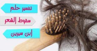 بالصور سقوط الشعر في الحلم , تفسير الاحلام وتفسير سقوط الشعر 14998 2 310x165