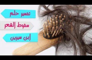 بالصور سقوط الشعر في الحلم , تفسير الاحلام وتفسير سقوط الشعر 14998 2 310x205