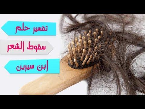 صورة سقوط الشعر في الحلم , تفسير الاحلام وتفسير سقوط الشعر