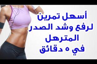 صور طريقة لتصغير الثدي في اسبوع , افضل وارع الوصفات لتصغير الثدى