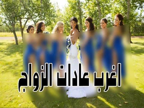 صور اغرب طرق الزواج , طرق الزواج المتعددة حول العالم العربى