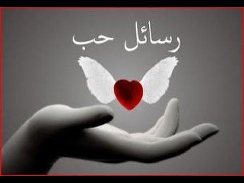 صور رسايل حب رومنسية , اجمل العبارات والكلمات والرسائل الحب والعشق