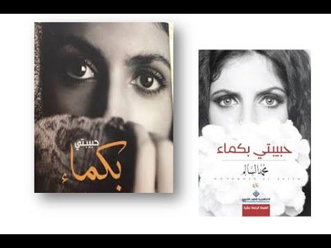 صورة رواية حبيبتي بكماء , اجمل الروايات الرائعة