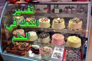 بالصور تفسير الكعك في المنام , افضل الاحلام وتفسيرها 15062 2 310x205