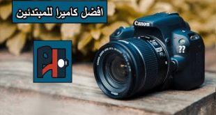 بالصور افضل كاميرا للمبتدئين , اروع انواع الكاميرات واهمية استخدامها 15076 12 310x165